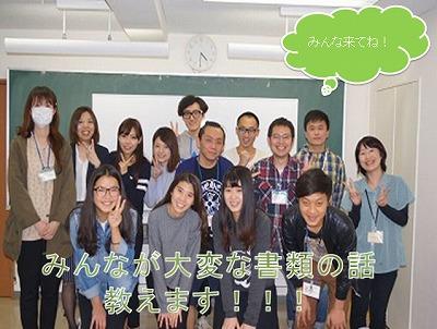 留学生みんな来てね.jpg