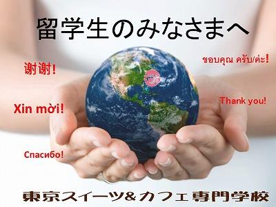 留学生サポート1.jpg