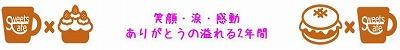 笑顔涙感動.jpg