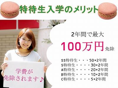 第三次特待生試験2.jpg