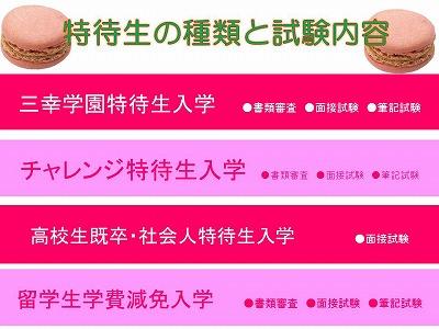 第三次特待生試験3.jpg