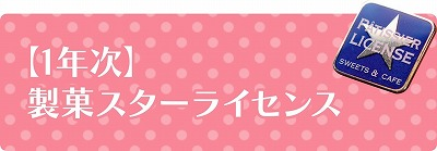 製菓スターライセンス.jpg