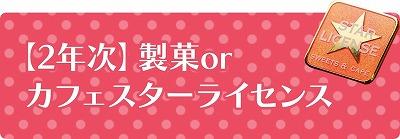 製菓orカフェスターライセンス.jpg