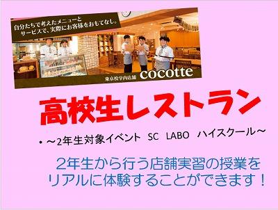 高校生レストラン.jpg