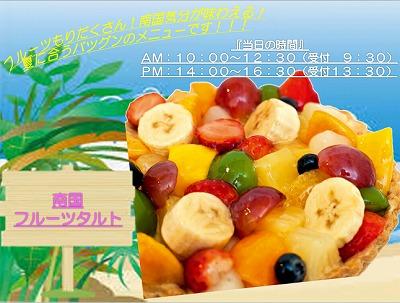 7月2日体験入学告知1.jpg