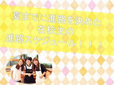 7月2日体験入学告知3.jpg