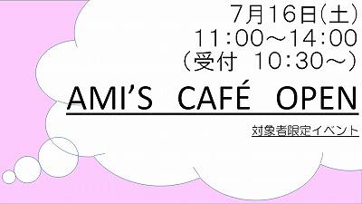 AMIカフェ。.jpg