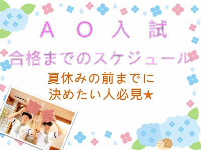 AO入試5月体入 1.jpg