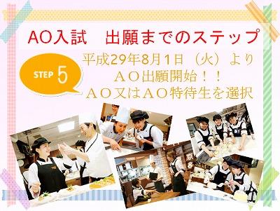 AO入試5月体入8.jpg