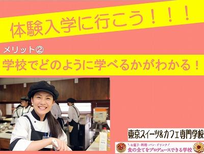 H29 体験入学5月3.jpg