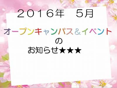 H29体験入学5月 1.jpg