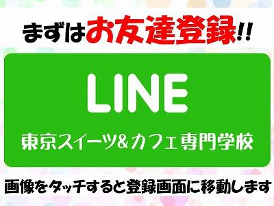 LINEお友達登録1.jpg