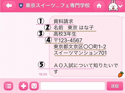LINEお友達登録3.jpg