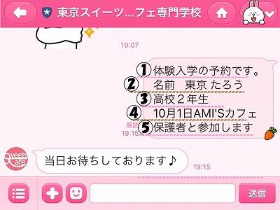 LINEお友達登録5.jpg