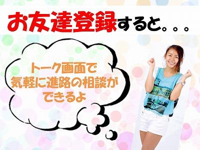 LINEお友達登録6.jpg