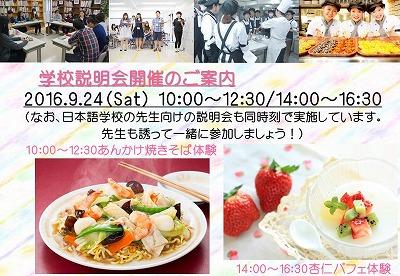 0924留学生向けイベント.jpg