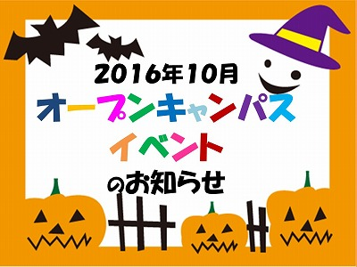10月の体入告知1.jpg