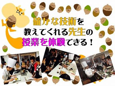 10月の体入告知13.jpg