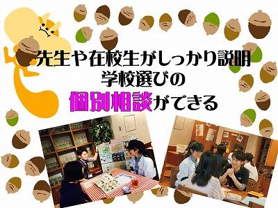 10月の体入告知14.jpg