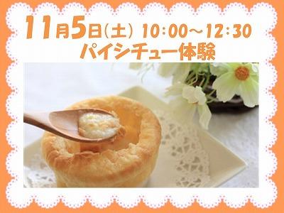 10月の体入告知8.jpg