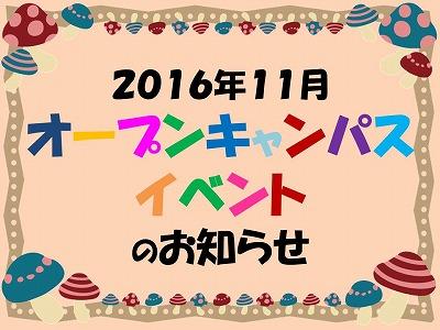 11月の体入告知1.jpg