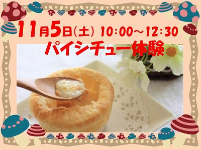11月の体入告知2.jpg