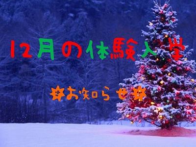 12月体入①.jpg