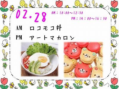 2月28日体入告知.jpg
