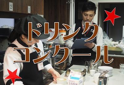 2016カフェ専攻ドリンクコンクール1.jpg