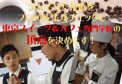 2016カフェ専攻ドリンクコンクール2.jpg