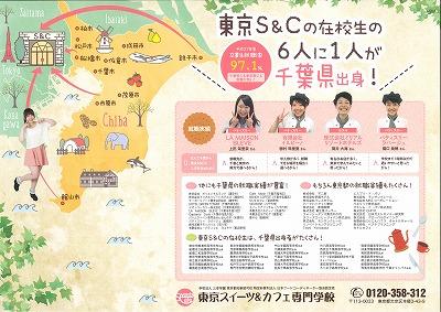 2016千葉県民DM表.jpg