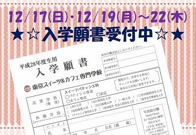 2016年末休館日のお知らせ4.jpg