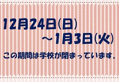 2016年末休館日のお知らせ6.jpg
