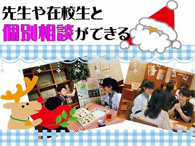 2016年12月のイベント告知11.jpg