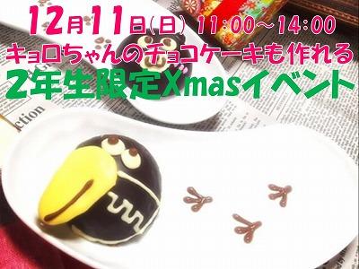 2016年12月のイベント告知14.jpg