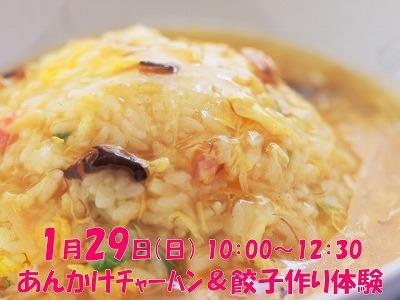 2016年12月のイベント告知5.jpg