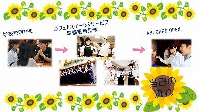 2016年7月21日 AMI'S CAFE1.jpg