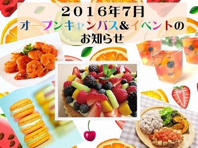 20160613 7月体入告知1.jpg