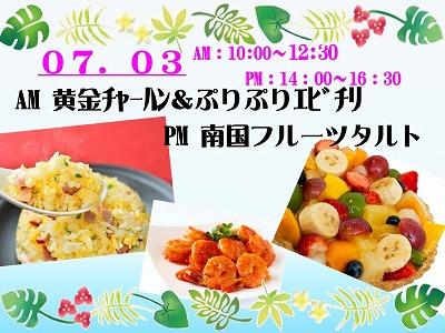 20160613 7月体入告知2.jpg