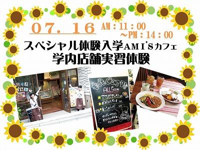 20160613 7月体入告知4.jpg