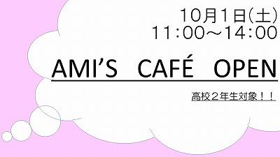 20161001AMI´S CAFE告知1弾1.jpg