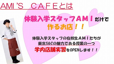 20161001AMI´S CAFE告知1弾2.jpg