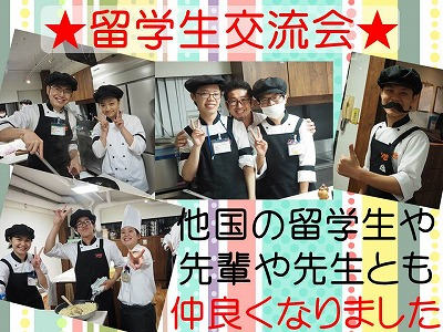 20161018留学生パーティー10.jpg