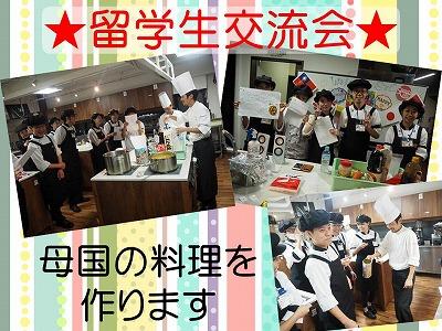 20161018留学生パーティー8.jpg