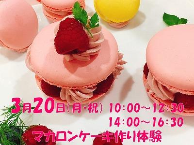 2017年2月のイベント告知14.jpg
