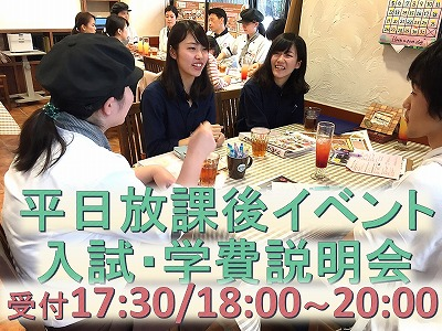 2017年4月平日体験入学1.jpg