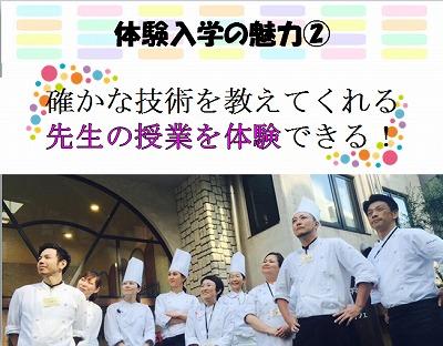 3月体験入学4.jpg