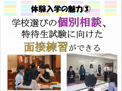 3月体験入学5.jpg