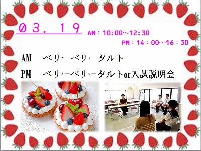 3月体験入学8.jpg