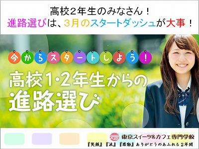 3月体験入学1.jpg